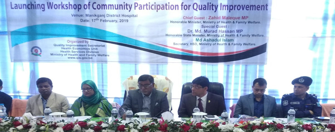 Launching Workshop of Community Participation for Quality Improvement in Manikganj District Hospital